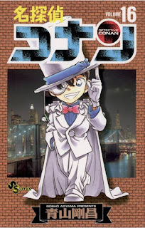 名探偵コナン コミック 第16巻 | 青山剛昌 Gosho Aoyama |  Detective Conan Volumes