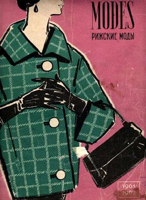 "Вырезки из журнала ""Rigas modes"" 1961-1962 гг."