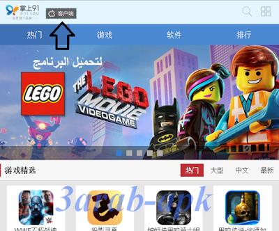 تحميل متجر 91 الصيني لتحميل البرامج والالعاب للايفون والايباد