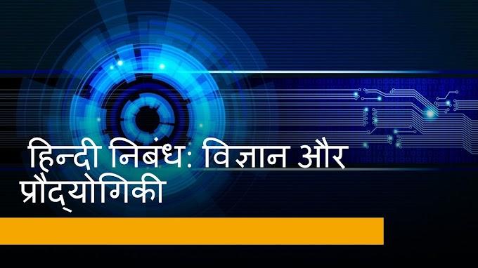 हिन्दी निबंध: विज्ञान और प्रौद्योगिकी