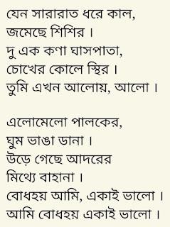 Ekai Bhalo Lyrics Shantilal O Projapoti Rohoshyo