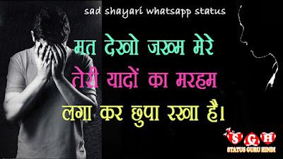 Love sad shayari status hindi for girlfriend, sad love shayari in hindi for boyfriend, love shayari in hindi for girlfriend, sad shayari in hindi for girlfriend, hindi shayari love sad, beautiful hindi love shayari, new shayari for gf in hindi, love shayari in hindi for girlfriend #2, sad shayari in hindi for life