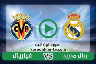 مباراة ريال مدريد وفياريال بث مباشر كورة اون لاين 25-09-2021 في الدوري الاسباني