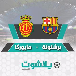 مباراة برشلونة وريال مايوركا