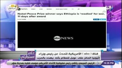 قناة abc الأمريكية, احمد موسى, رئيس وزراء اثيوبيا, الحائز على نوبل للسلام, التهديد بالحرب,