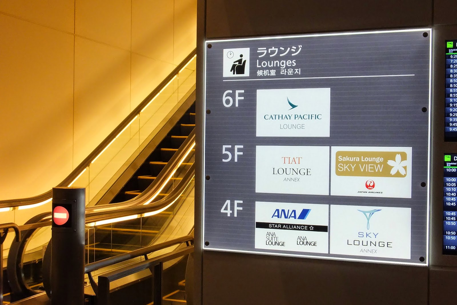 haneda-international-lounge