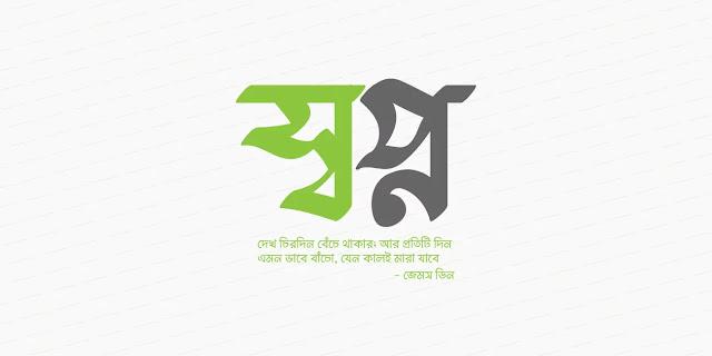 bangla typography design tutorial in illustrator 2021. Bangla Typography font. Bangla Font. Bangla Calligraphy