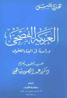 العربية الفصحى, دراسة في البناء اللغوي لهنري فليش - تحقيق عبد الصبور شاهين , pdf