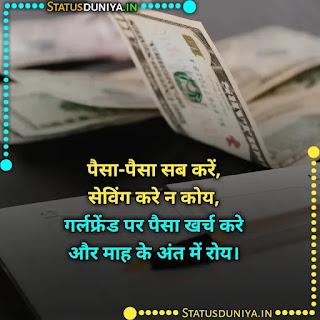 Private Job Shayari Images For Whatsapp , पैसा-पैसा सब करें, सेविंग करे न कोय, गर्लफ्रेंड पर पैसा खर्च करे और माह के अंत में रोय।