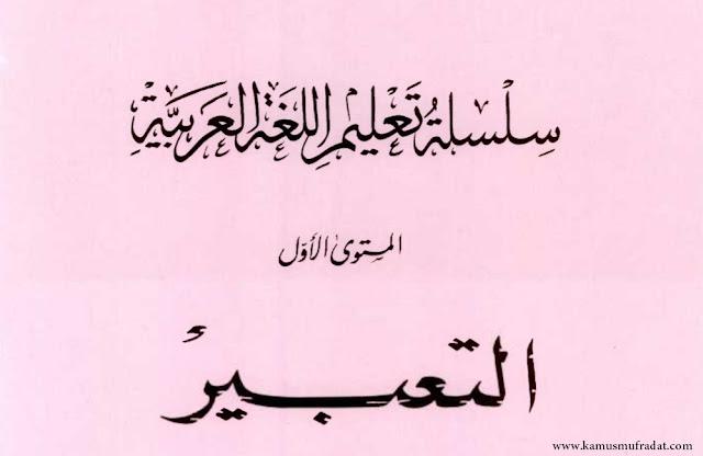 percakapan bahasa arab di pabean