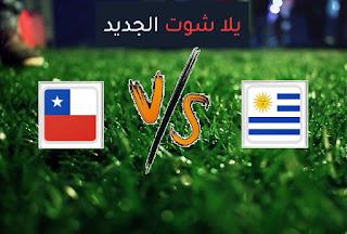 مشاهدة مباراة اوروجواي وتشيلي بث مباشر اليوم الاثنين 21-06-2021 كوبا أمريكا 2021