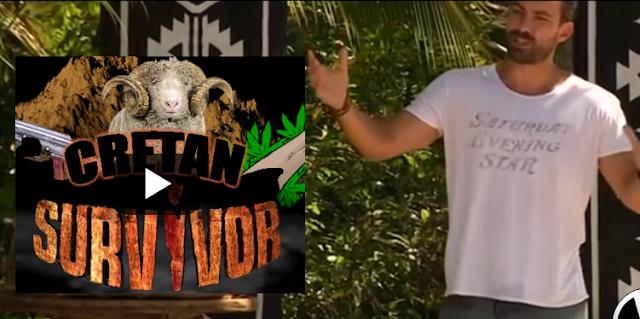 Επική κρητική παρωδία για το Survivor! (Βίντεο)