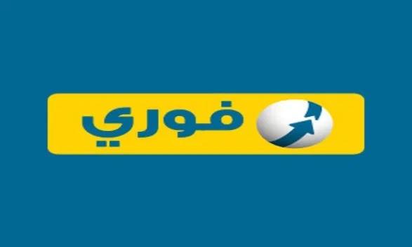 وظائف شركة فوري براتب 7 آلاف جنية مصر 2021