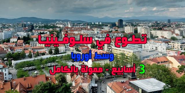 فرصة تطوع 3 أسابيع مع جمعية Ciirkokrog  في سلوفينيا ( ممولة بالكامل)
