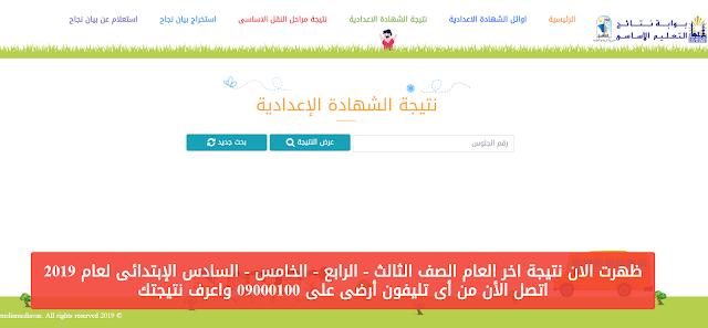روابط نتيجة الشهادة الاعدادية 2019 محافظة القاهرة برقم الجلوس (التيرم الثانى اخر العام)