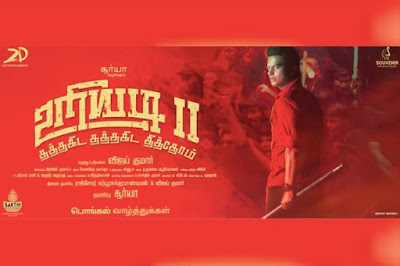 Katha Nayagan Tamil Movie 2017 Free Download Tamilrockers Katha