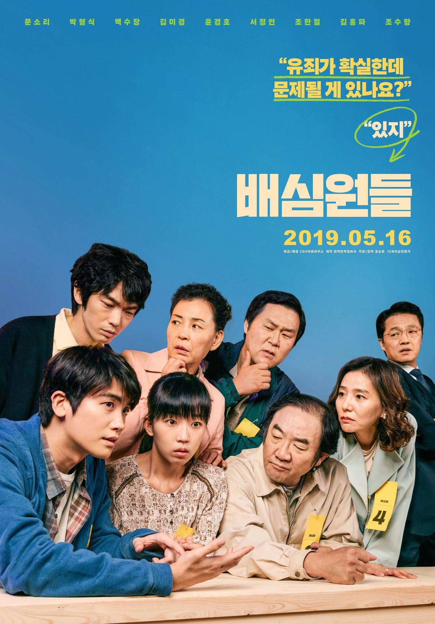 korean drama juror8