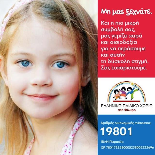 ΕΚΚΛΗΣΗ ΓΙΑ ΒΟΗΘΕΙΑ   Ελληνικό Παιδικό Χωριό στο Φίλυρο