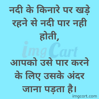Beautiful Quotes Image in Hindi on Life