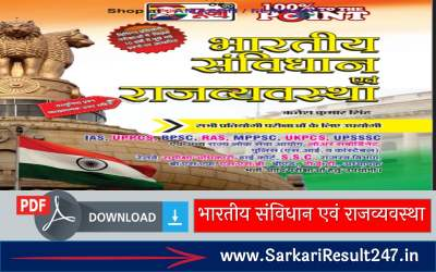 भारतीय संविधान एवं राजव्यवस्था Puja Publication Book PDF Download