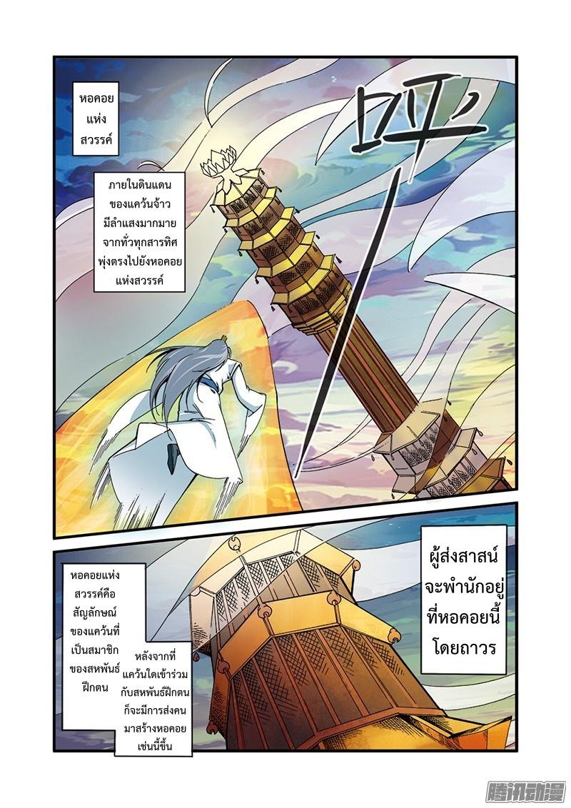 อ่านการ์ตูน Xian Ni 44 ภาพที่ 19