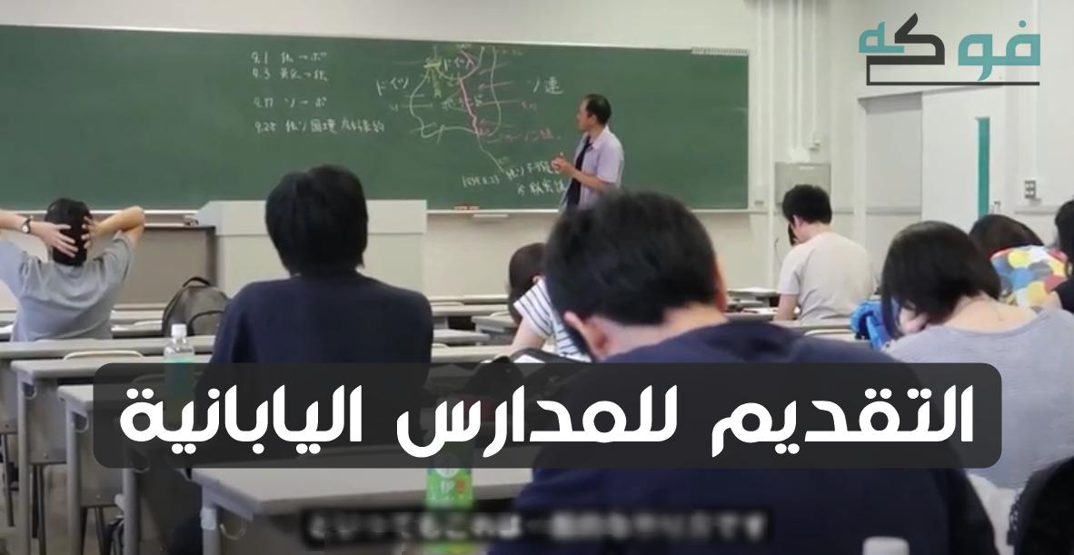 كيفية  التقديم للمدارس اليابانية - فى مصر 2020 | موقع تقديم المدارس اليابانية