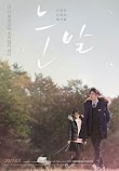 [K-Movie] A Stray Goat (2017)