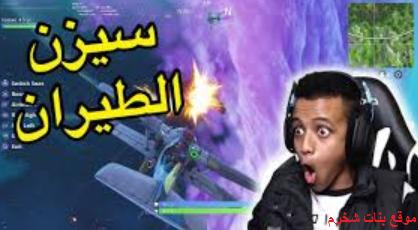 قناة ابو فله ببجي