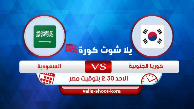 saudi-arabia-vs-south-korea