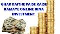 Ghar baithe paise kaise kamaye online bina investment
