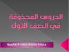 الدروس المحذوفة في منهج الرياضيات والعلوم للصف الأول الفصل الاول ٢٠٢٠ /٢٠٢١م 