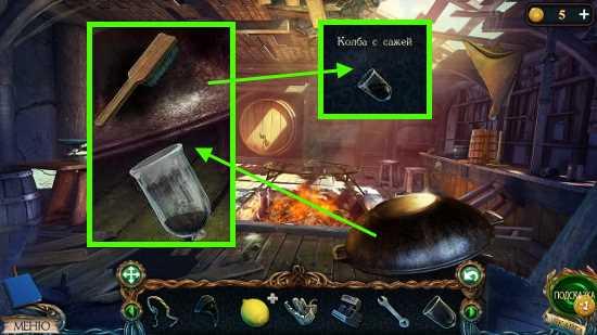 закопченый чан снимаем и щеткой собираем сажу в колбу в игре затерянные земли 3