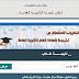 إعلان نتيجة الثانوية العامة 2020 على موقع الوزارة الرسمي