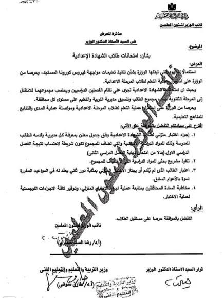 التعليم توافق على مقترح بشأن امتحانات الشهادة الاعدادية لاجراء اختبار منزلى