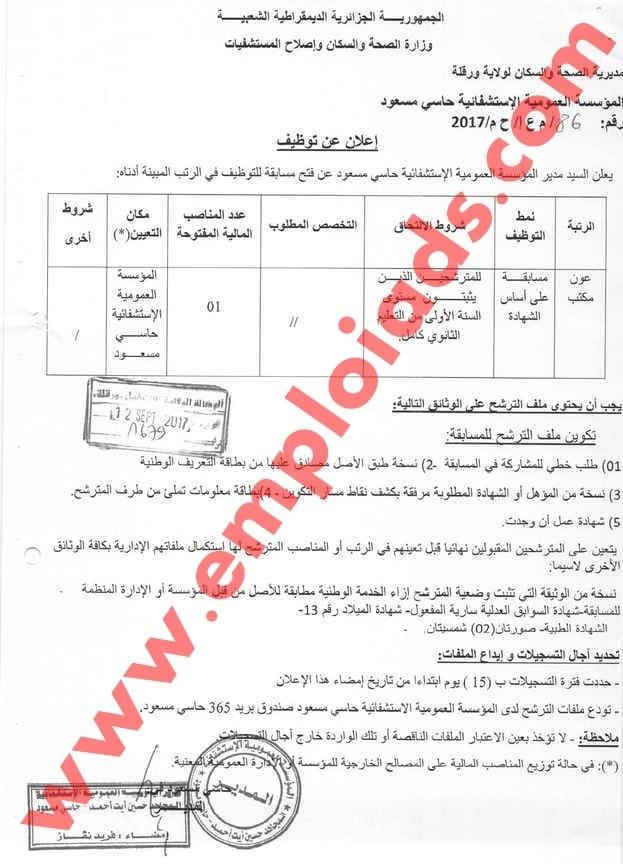 اعلان مسابقة توظيف بالمؤسسة العمومية الإستشفائية حاسي مسعود ولاية ورقلة سبتمبر 2017