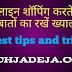 ऑनलाइन शॉपिंग करते है तो इन बातों का रखें ख्याल ।। 7 best tips and tricks