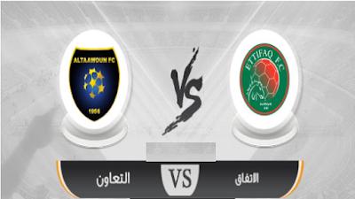 """الأن """" ◀️ مباراة الاتفاق والتعاون """"ماتش"""" مباشر 27-2-2021  ==>>الأن كورة HD  الاتفاق ضد التعاون الدوري السعودي"""