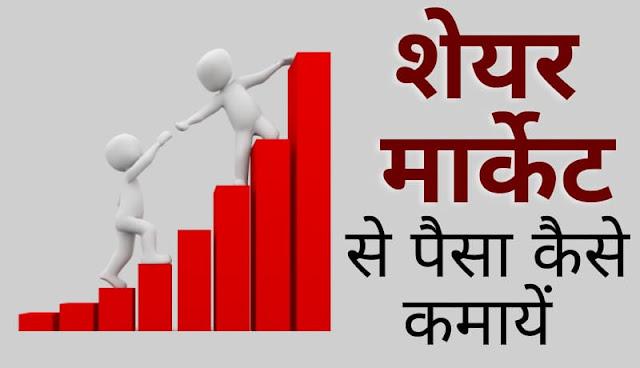 Share market se online paise kaise kamaye,share market kya hai