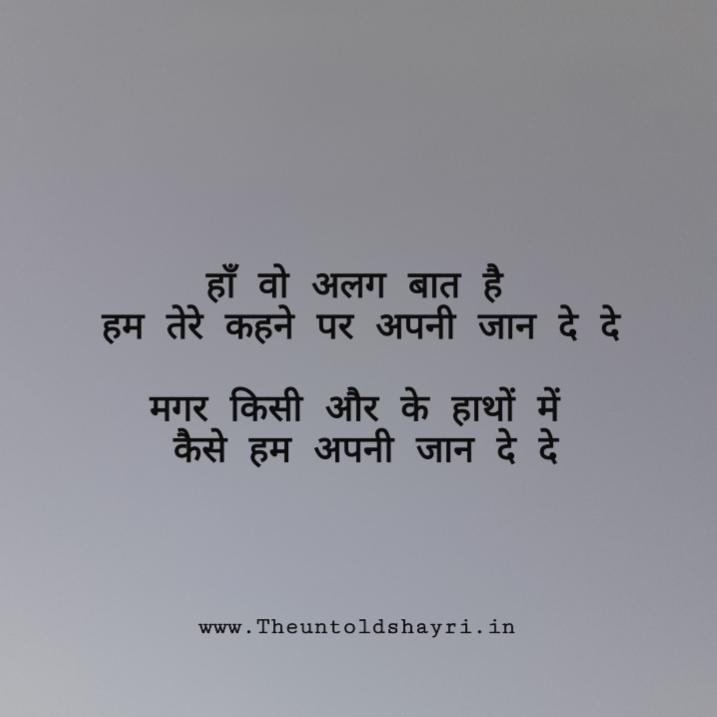 Mohabbat hindi shayari- sad twoline shayri