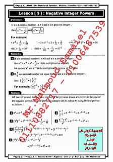 احدث مذكرة Math للصف الاول الاعدادى لغات ترم ثانى 2020