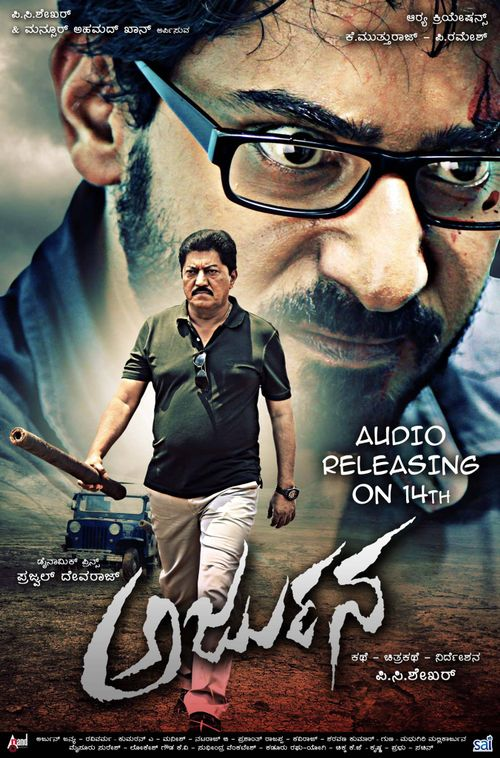 Arjuna (2015) Dual Audio Hindi 300MB UNCUT HDRip 480p x264