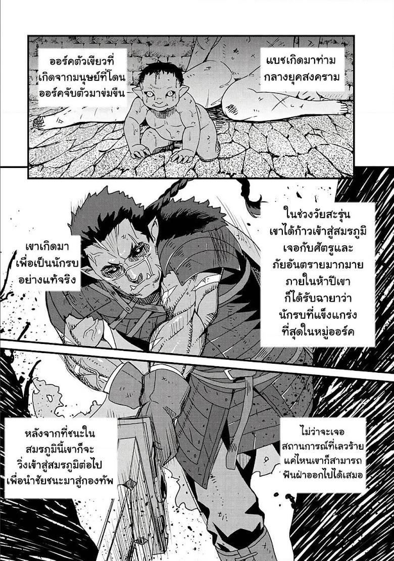 Orc Hero Story - หน้า 15