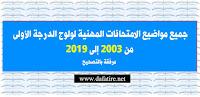 جميع مواضيع الامتحان المهني من 2003 إلى 2019 مرفقة بالتصحيح