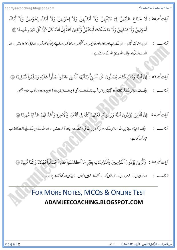 surah-al-ahzab-ayat-53-to-58-ayat-ka-tarjuma-islamiat-10th
