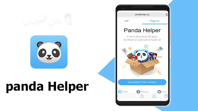 تنزيل متجر باندا panda Helper للاندرويد والايفون - اخر اصدار