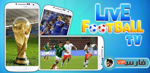 افضل برنامج لمشاهدة المباريات,تنزيل برنامج لايف فوتبول تي في Live Football TV مجانا اخر اصدار