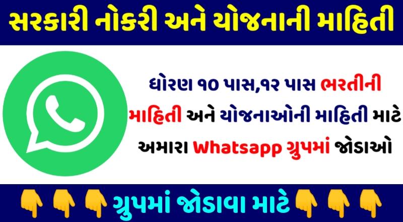 સરકારી નોકરી અને યોજનાની માહિતી માટે અમારા Whatsapp ગ્રુપમાં જોડાઓ