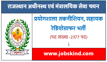 राजस्थान अधीनस्थ एवं मंत्रालयिक सेवा चयन बोर्ड भर्ती RSMSSB Recruitment 2020 Rajasthan Govt Jobs RSMSSB Application Form Rajasthan Subordinate and Ministerial Services Selection Board Recruitment 2020, RSMSSB Recruitment, RSMSSB Jobs, RSMSSB Vacancy, Rajasthan Subordinate and Ministerial Services Selection Board Jobs Notification, Rajasthan Subordinate and Ministerial Services Selection Board Sarkari Recruitment,