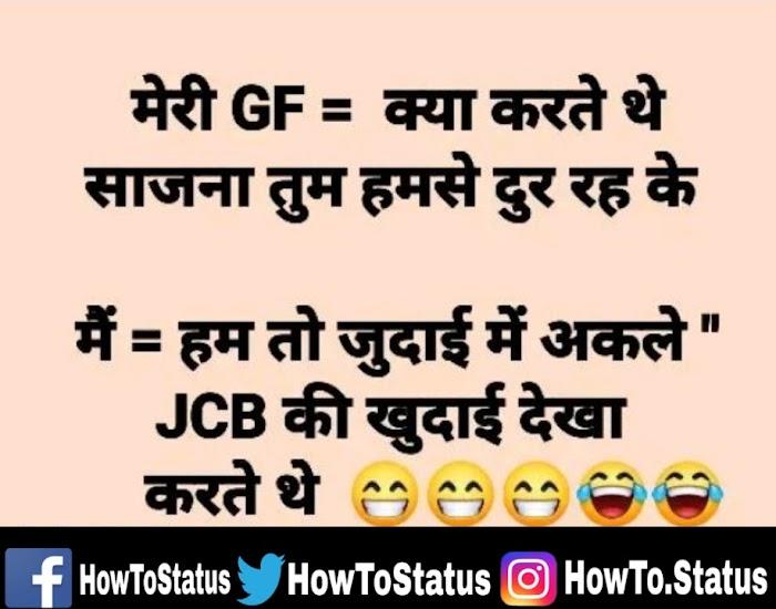 JCB Joke Hindi Trending Viral Joke हिन्दी Funny Jcb