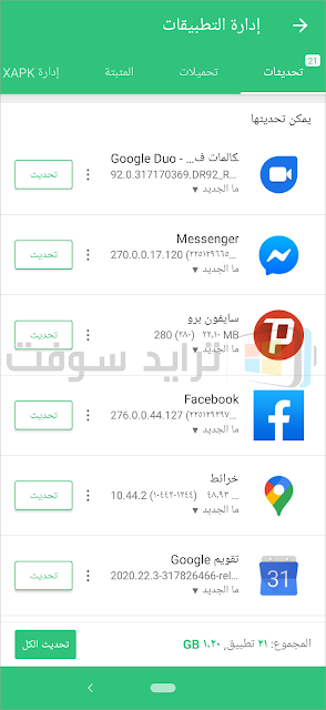 Download APKPure for Android Arabic
